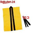 カラー不織布ハッピ 袖なし 帯付 黄 S(10枚)