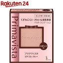プリマヴィスタ きれいな素肌質感 パウダーファンデーション ピンクオークル 03(9g)【……