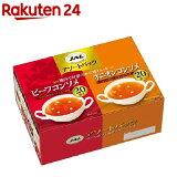 【訳あり】JALスープ アソートパック(40袋入)【meijiAU02】