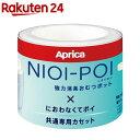 NIOI-POI ニオイポイ×におわなくてポイ 共通専用カセット(3コ入)【KENPO_09】【アップリカ(Aprica)】