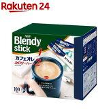 AGF ブレンディ スティックコーヒー カフェオレ カロリーハーフ(5.7g*100本入)【ブレンディ(Blendy)】