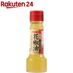 四川花椒油(55g)【ユウキ食品(youki)】