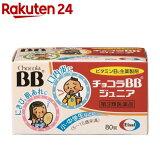 【第3類医薬品】チョコラBB ジュニア(80錠入)