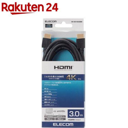 エレコムハイスピードHDMIケーブル3mブラックDH-HD14EA30BK(1本) エレコム(ELECOM)