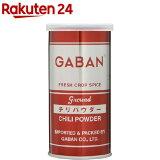 ギャバン チリパウダー(90g)【ギャバン(GABAN)】