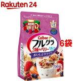 【企画品】フルグラ 3種のベリーミルクテイスト(700g*6コセット)