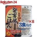ウーケ 神明 ファンケル発芽米ごはん(160g*3個入*8袋