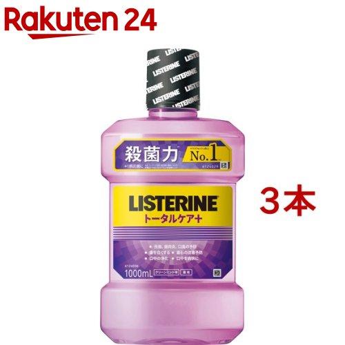 薬用リステリントータルケアプラスクリーンミント味(1000ml*3コセット) q7y  LISTERINE(リステリン)  マウ