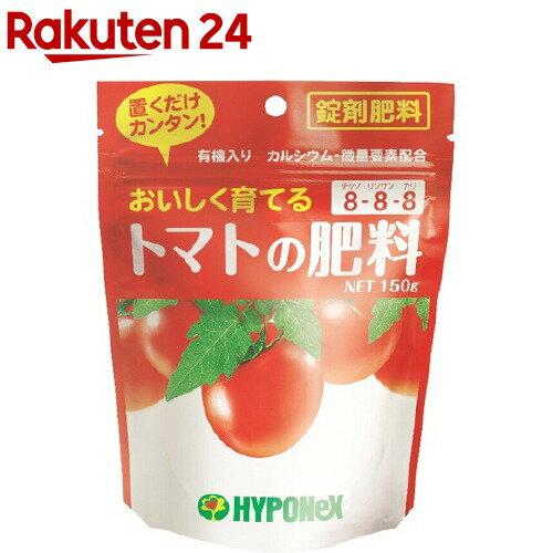 ハイポネックス ハイポネックスジャパン ハイポネックストマトの肥料 150g