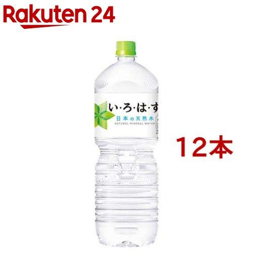 コカ コーラ い ろ は す 天然水 ペットボトル 2L×6本 ×2箱 [3632]