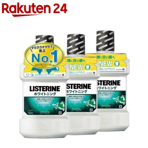 薬用リステリンホワイトニング(1000ml*3コセット) q7y  LISTERINE(リステリン)  マウスウォッシュ