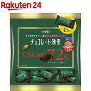 チョコレート効果カカオ72%大袋(225g)【チョコレート効果】