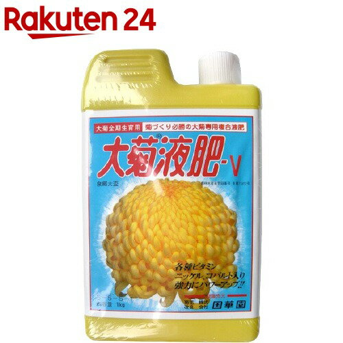 国華園 国華園大菊液肥V 1kg