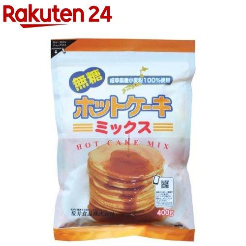 桜井食品 ホットケーキミックス 無糖 400g