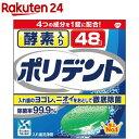 入れ歯洗浄剤 酵素入り ポリデント(48錠入)【ポリデント】...