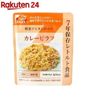 The Next Dekade 7年保存レトルト食品 カレーピラフ(230g)【グリーンケミー(食品)】