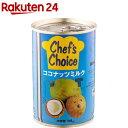 ユウキ ココナツミルク(4号缶)(400mL)【HOF13】【イチオシ...