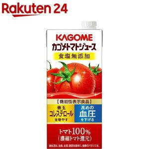 カゴメ トマトジュース 食塩無添加(1L*6本入)【カゴメ トマトジュース】