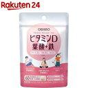 オリヒロ ビタミンD 葉酸+鉄(120粒)【オリヒロ(サプリメント)】