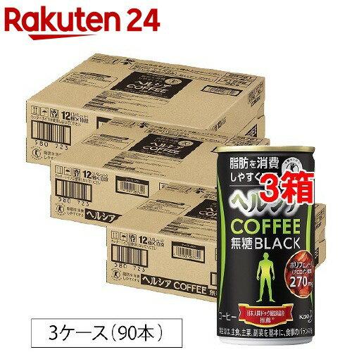 訳あり ヘルシアコーヒー無糖ブラック(185g*30本入*3箱セット) ヘルシア