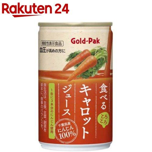 ゴールドパック 食べるキャロットジュース(160g*0本入)