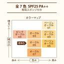 プリマヴィスタ きれいな素肌質感 パウダーファンデーション BO03 SPF25 PA++(9g)【プリマヴィスタ(Primavista)】[ソフィーナ プリマビスタ ファンデーション] 3