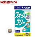 DHC フォースコリー 20日分(80粒)【イチオシ】【DHC サプリメント】