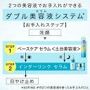 ソフィーナiP ベースケア セラム 土台美容液 レフィル つけかえ(180g)【ソフィーナ(SOFINA)】 3