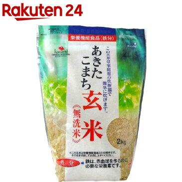 あきたこまち玄米 無洗米 鉄分強化(2kg)【イチオシ】
