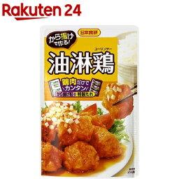 から揚げで作る!油淋鶏(ユーリンチー)(2人前)【日本食研】