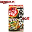 町中華 肉野菜炒めの素(64g*60箱セット)