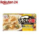 【訳あり】ハウス シチューオンライス チキンフリカッセ風(鶏肉のクリーム煮)ソース(160g*6コセット)【ハウス】