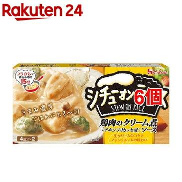 ハウス シチューオンライス チキンフリカッセ風(鶏肉のクリーム煮)ソース(160g*6コセット)【ハウス】