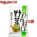 化学調味料無添加 ねばねば野菜のお味噌汁 10.9g ×10袋