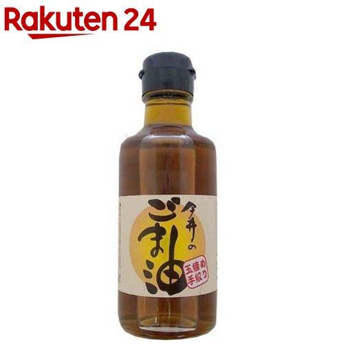 今井製油 今井のごま油 古式玉締め一番油 小ビン 165g [1154]