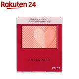 資生堂 インテグレート チークスタイリスト RD271(2g)