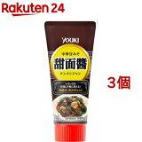 ユウキ食品 甜面醤 チューブ(100g*3コセット)【ユウキ食品(youki)】