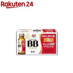 【第3類医薬品】チョコラBBドリンクII(栄養ドリンク)