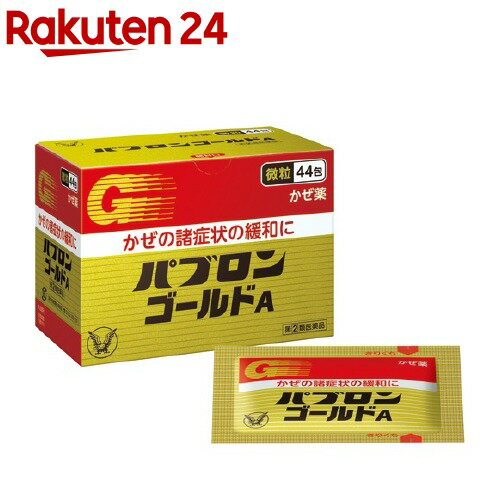 【第(2)類医薬品】パブロンゴールドA微粒(44包)【KENPO_08】【KENPO_11】【パブロン】