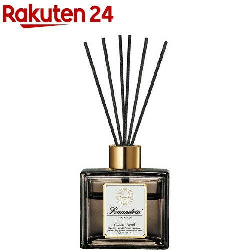 ランドリン リードディフューザー クラシックフローラルの香り(80ml)【ランドリン】[ランドリン 芳香剤]