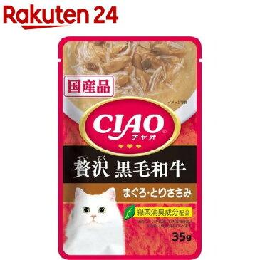 CIAOパウチ 贅沢 黒毛和牛 まぐろ・とりささみ(35g)