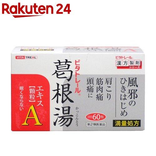 第2類医薬品 ビタトレール葛根湯エキス顆粒A(60包) KENPO_11  ビタトレール