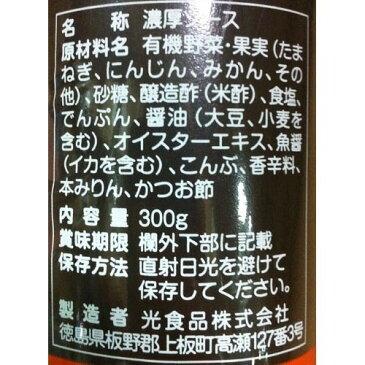 ヒカリ お好みソース関西風・チューブ 10852(300g)【イチオシ】【spts4】