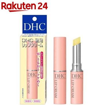 DHC 薬用リップクリーム(1.5g)【HOF06】【イチオシ】【rank_review】【DHC】