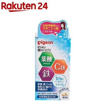 ピジョンサプリメント 葉酸カルシウムプラス(60粒入)【イチオシ】【ピジョンサプリメント】