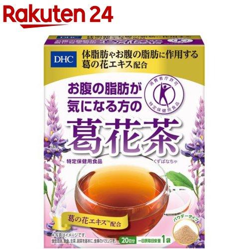 DHC 葛花茶 20日分 ×3箱セット 健康 ダイエット