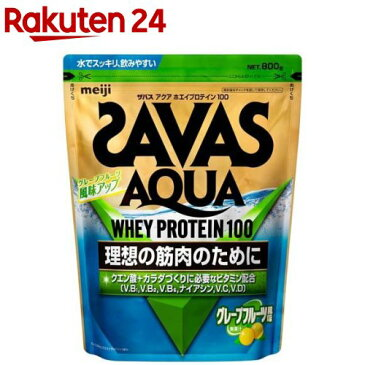 ザバス アクア ホエイプロテイン100 グレープフルーツ風味 約40食分(840g)【zs02】【sav03】【meijiAU04】【ザバス(SAVAS)】