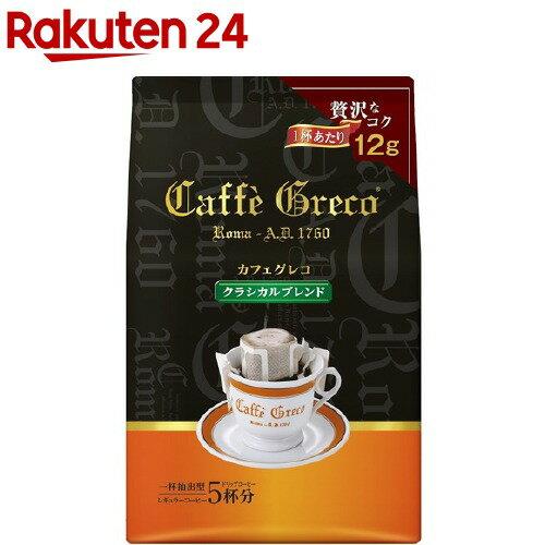 コーヒー, ドリップバッグ  (5)(Caffe Greco)