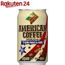 ダイドー アメリカンコーヒー 缶 350mlx24本