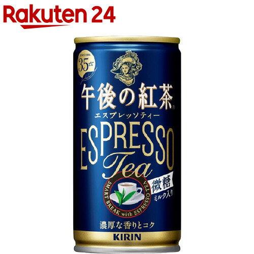 キリンビバレッジ 午後の紅茶 エスプレッソティー微糖 185g缶 ×30本
